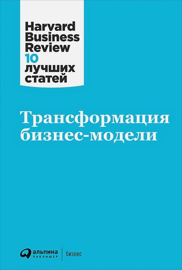 Коллектив авторов (HBR) . - Трансформация бизнес-модели обложка книги