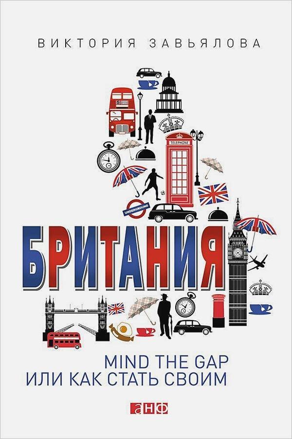 Завьялова В. - Британия: MIND THE GAP, или Как стать своим обложка книги