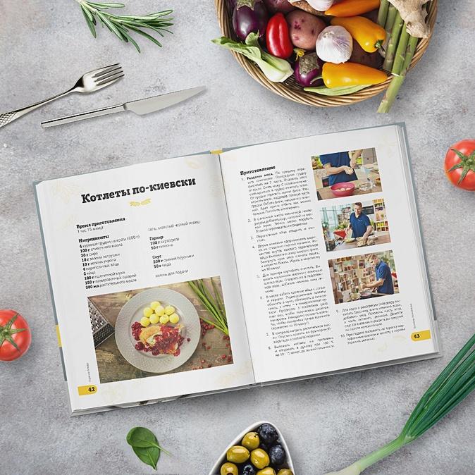 Александр Белькович - ПроСТО кухня с Александром Бельковичем. Четвертый сезон обложка книги