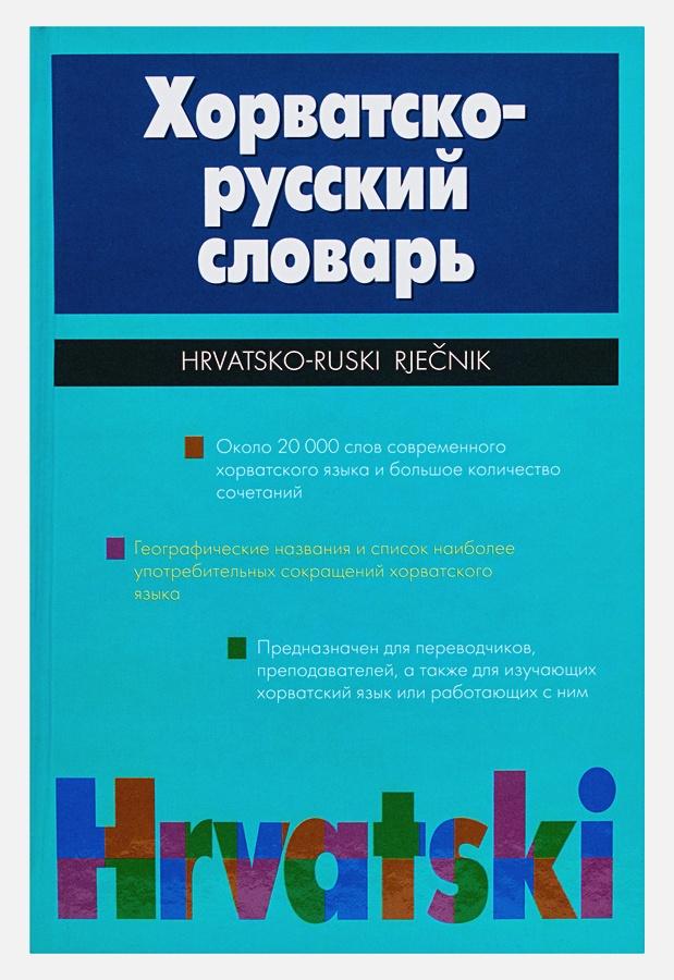 Хорватско-русский словарь Багдасарова Т.А.