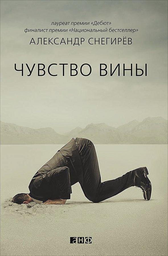 Снегирёв А. - Чувство вины обложка книги