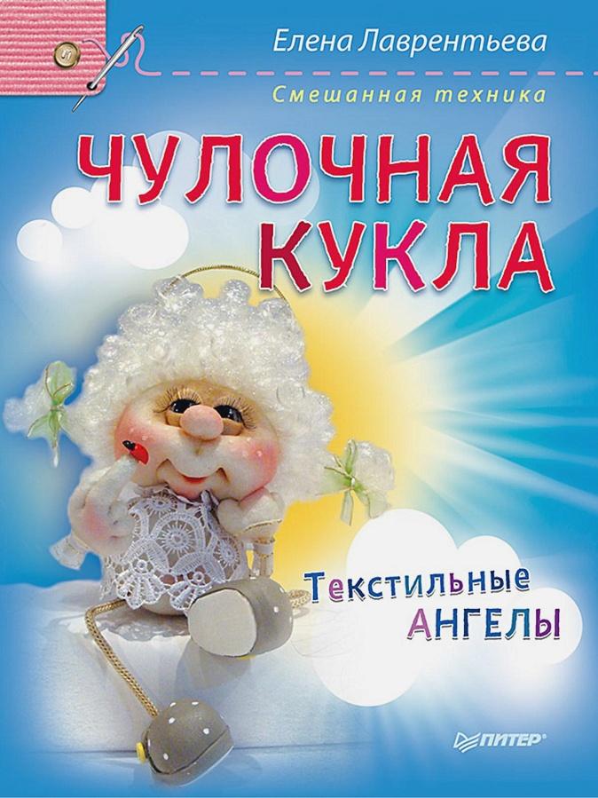 Лаврентьева Е В - Чулочная кукла. Текстильные ангелы Смешанная техника обложка книги