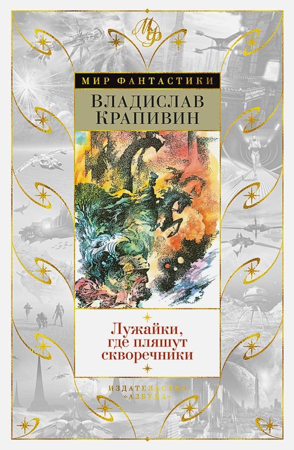 Крапивин В. - Лужайки, где пляшут скворечники обложка книги
