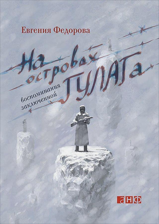 Федорова Е. - На островах ГУЛАГа: воспоминания заключенной обложка книги