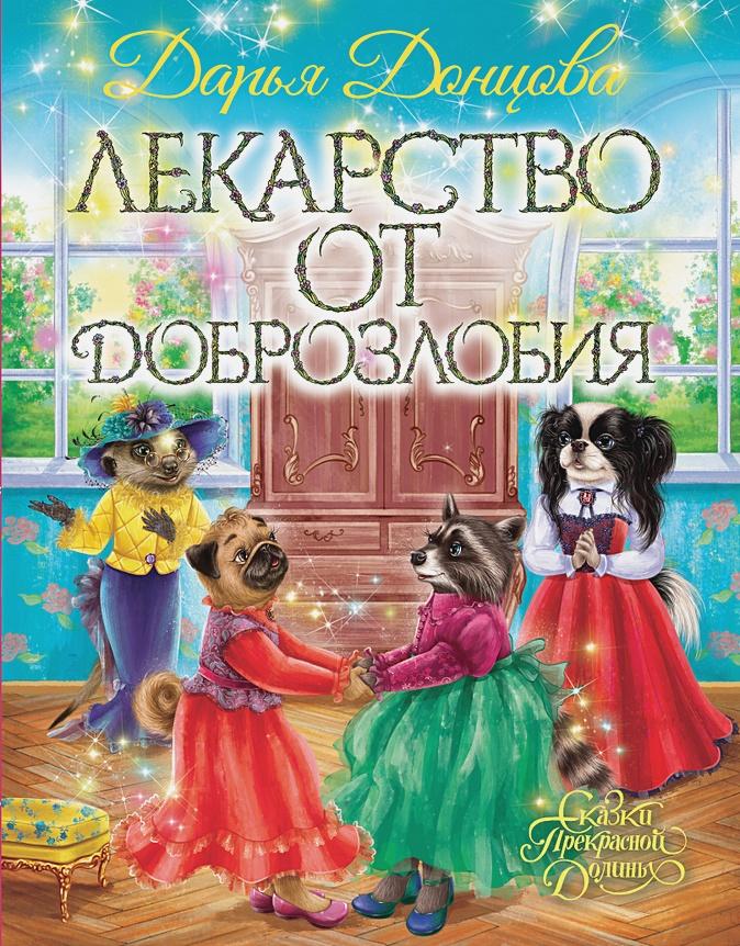 Донцова Дарья Аркадьевна - Лекарство от доброзлобия (с автографом) обложка книги