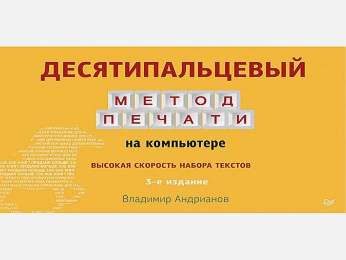 Андрианов В И - Десятипальцевый метод печати на компьютере. 3-е изд. обложка книги