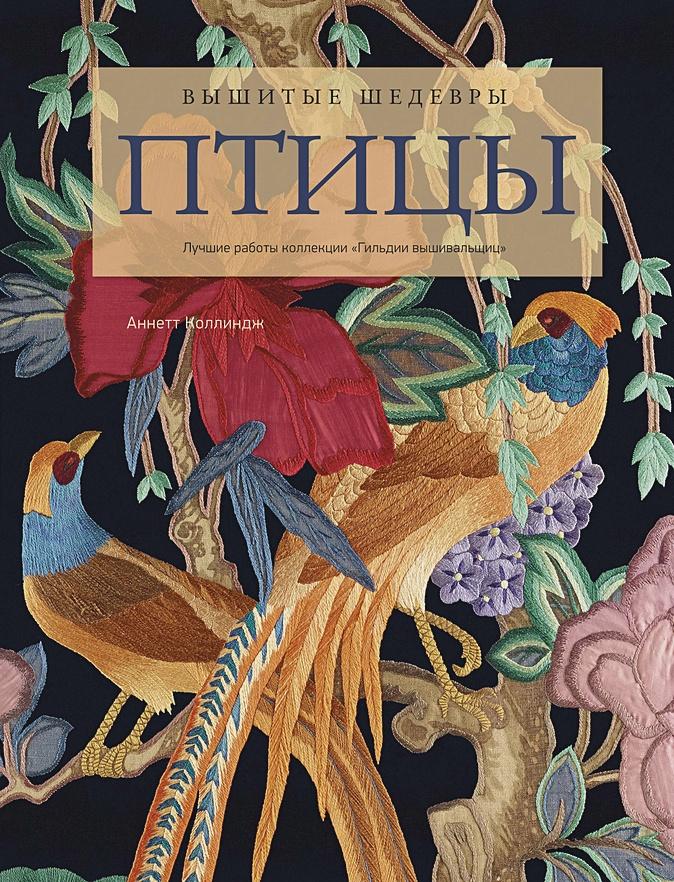 Коллиндж А. - Вышитые шедевры: Птицы. Лучшие работы коллекции «Гильдии вышивальщиц» обложка книги