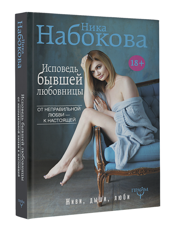 Ника Набокова - Исповедь бывшей любовницы. От неправильной любви — к настоящей обложка книги