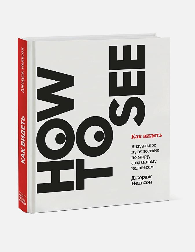 Джордж Нельсон - Как видеть. Визуальное путешествие по миру, который создан человеком обложка книги