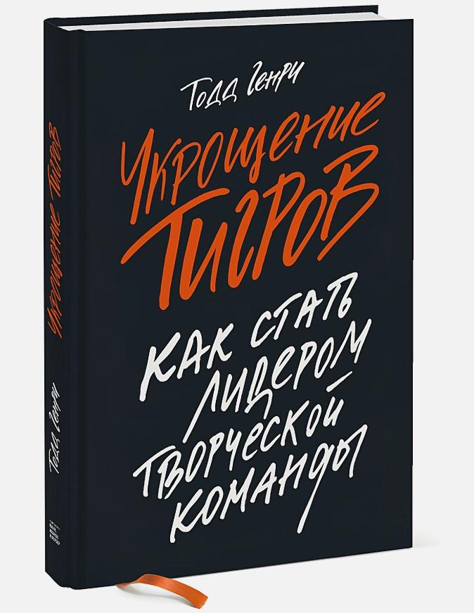 Тодд Генри - Укрощение тигров: Как стать лидером творческой команды обложка книги
