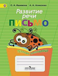 Ишимова О. А., Алмазова А. А. - Ишимова. Развитие речи. Письмо. Тетрадь-помощница для учащихся начальных классов. (ФГОС) обложка книги