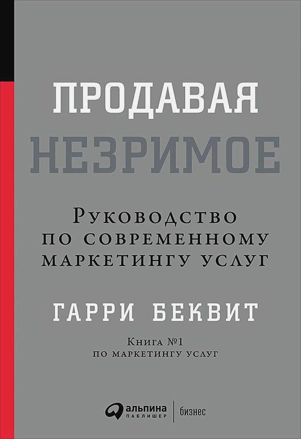 Беквит Г. - Продавая незримое: Руководство по современному маркетингу услуг (Переплет, суперобложка) обложка книги