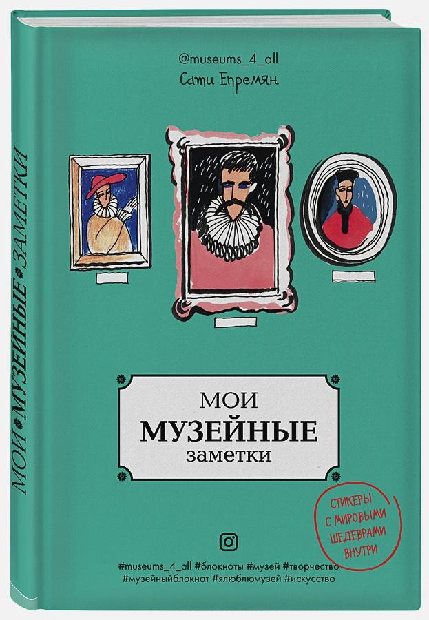 Сати Епремян - Мои музейные заметки. Сати Museums_4_all обложка книги