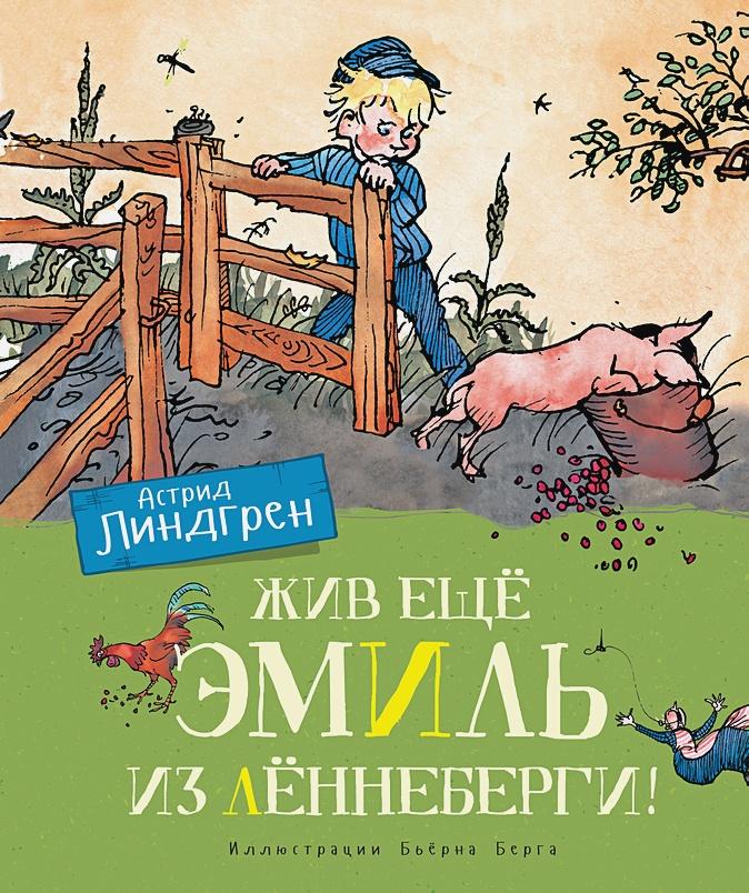 Линдгрен А. - Жив ещё Эмиль из Лённеберги! обложка книги