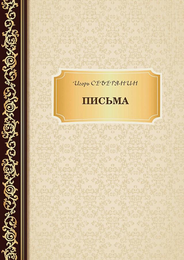 Северянин И. - Письма обложка книги