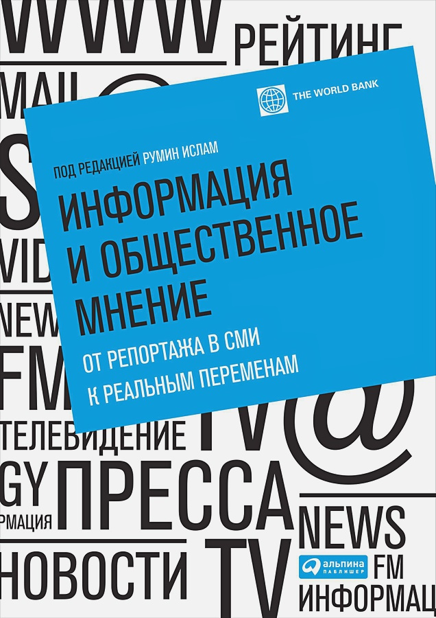 Ислам Р. - Информация и общественное мнение: от репортажа в СМИ к реальным переменам (переплет) обложка книги
