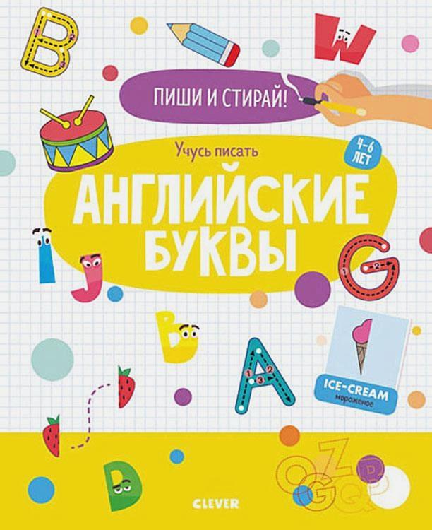 Пиши и стирай! Учусь писать английские буквы. 4-6 лет