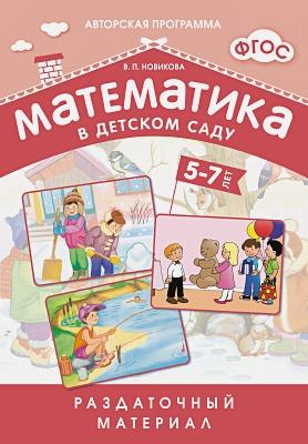 Новикова В. П. - ФГОС Математика в д/с. Раздаточный материал для детей 5-7 лет обложка книги