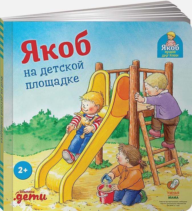 Бансер Неле - Якоб на детской площадке обложка книги