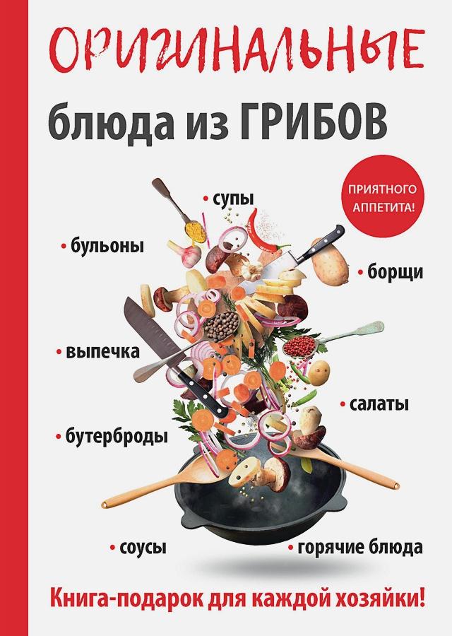 Кривцова А.В. - Оригинальные блюда из грибов обложка книги