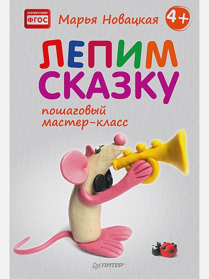 Марья Новацкая - Лепим сказку: пошаговый мастер-класс обложка книги