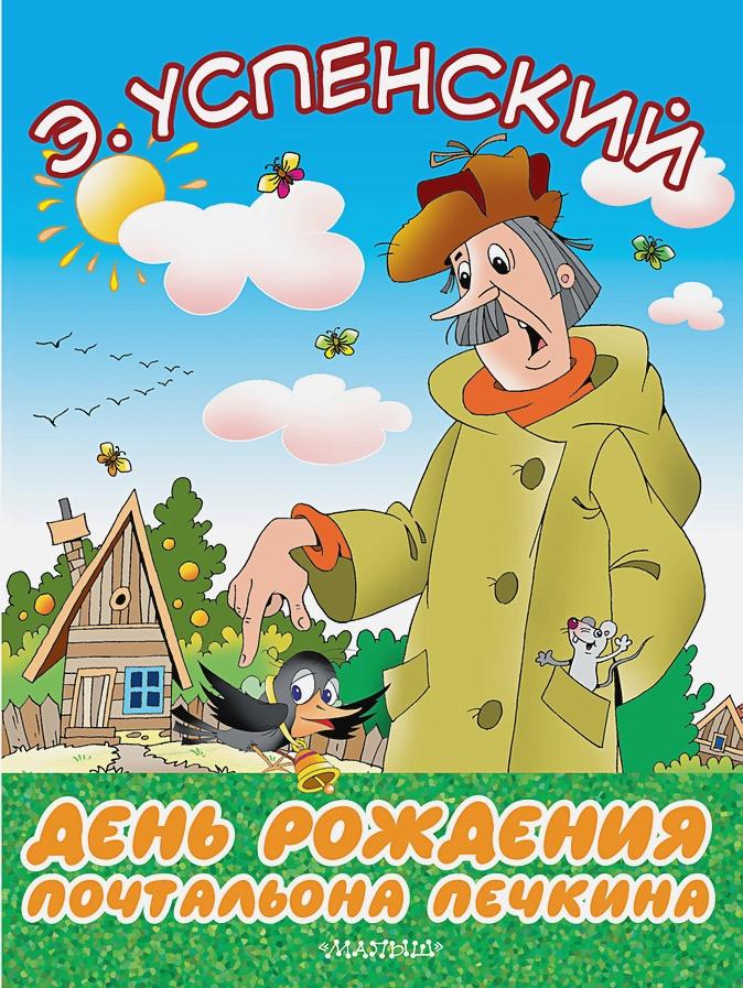 Э. Успенский - День рождения почтальона Печкина обложка книги