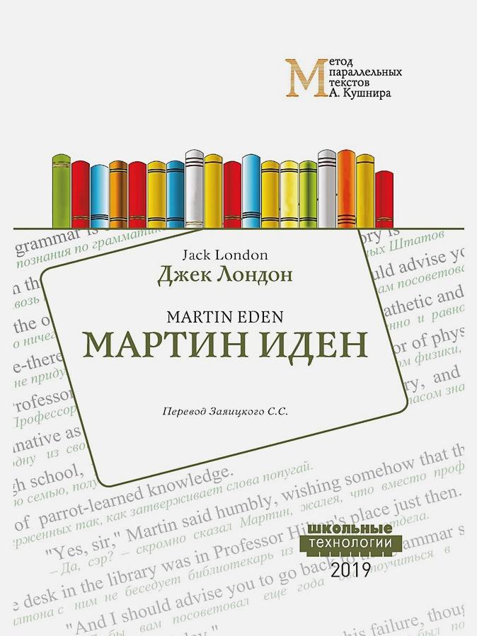 Лондон Д. - Мартин Иден. Метод параллельных текстов А. Кушнира обложка книги