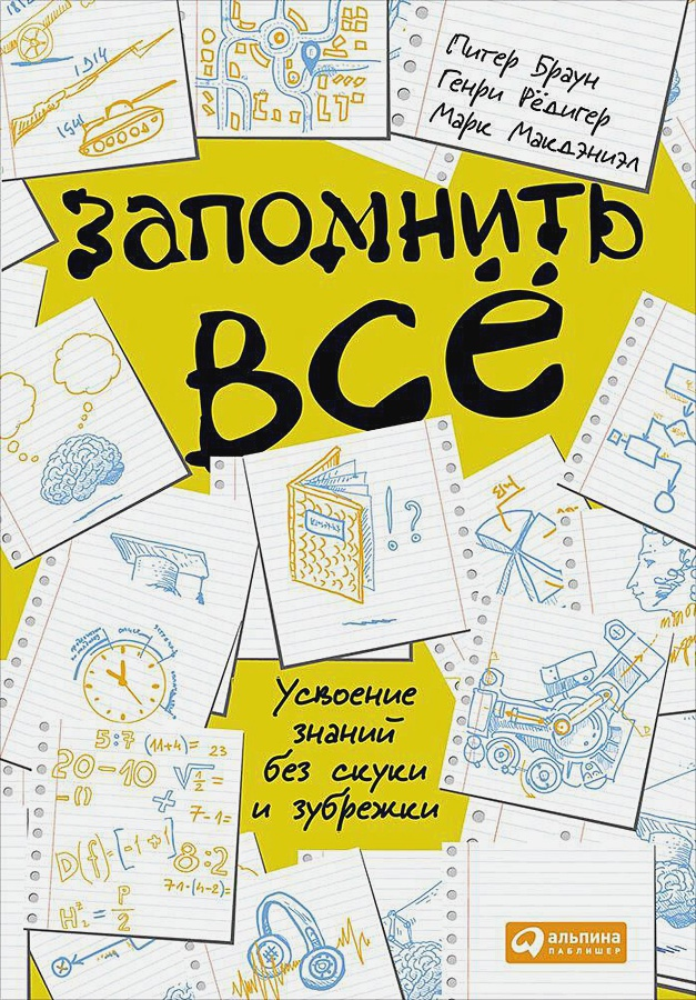 Браун П.,Макдэниэл М.,Рёдигер Г. - Запомнить все: Усвоение знаний без скуки и зубрежки обложка книги