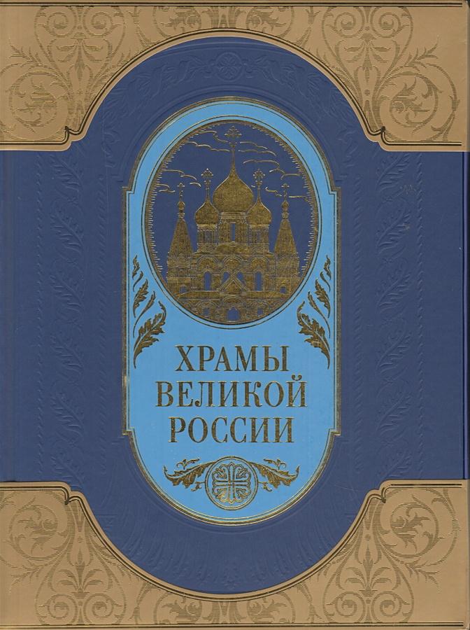 Храмы великой России. (в футляре)