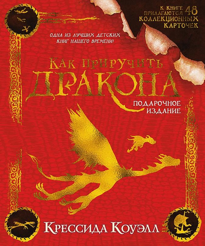Коуэлл К. - Как приручить дракона. Подарочное издание обложка книги
