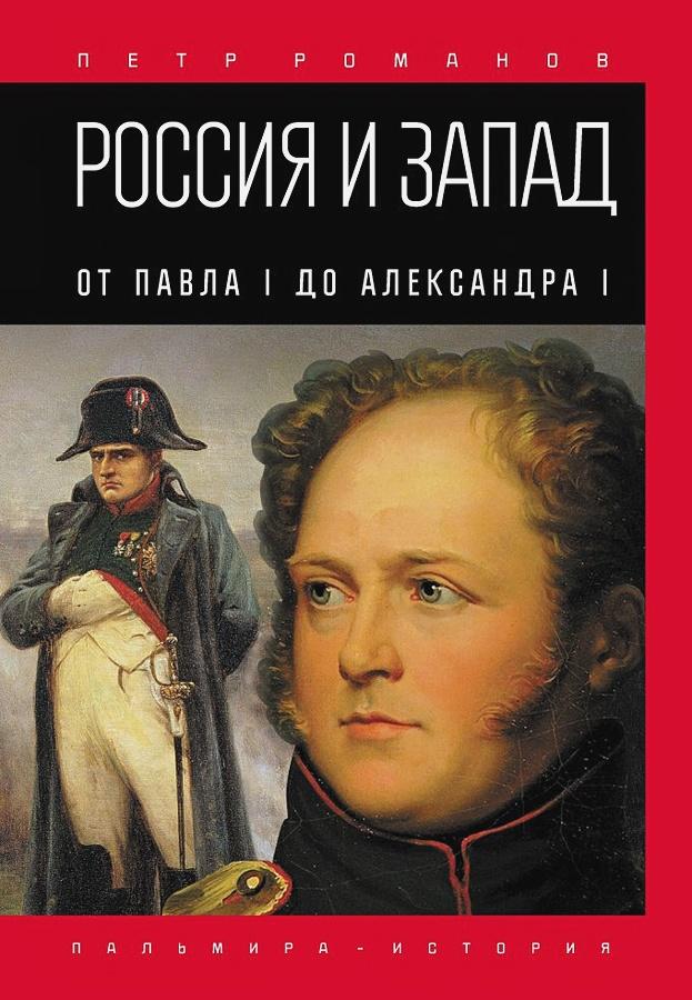 Романов П. - Россия и Запад. От Павла I до Александра I обложка книги