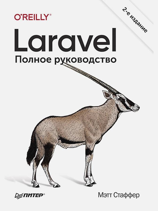 Стаффер  М. - Laravel. Полное руководство. 2-е издание обложка книги