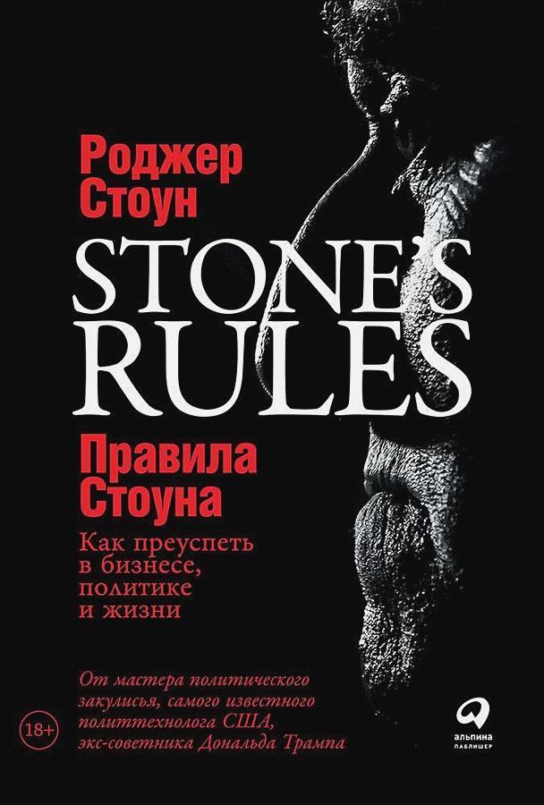 Стоун Р. - Правила Стоуна: Как преуспеть в бизнесе, политике и жизни обложка книги