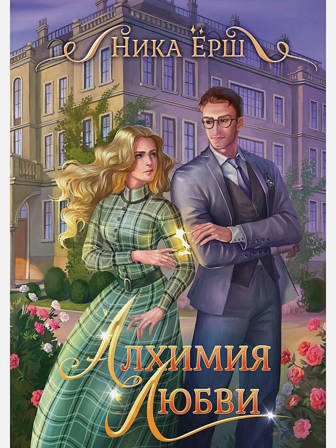 Ерш Н. - Алхимия любви обложка книги