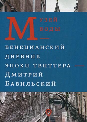 Бавильский Д. - Музей воды. Венецианский дневник эпохи Твиттера обложка книги