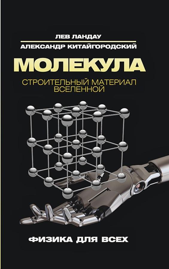 Ландау, Л., Китайгородский А. - Молекула. Строительный материал Вселенной обложка книги