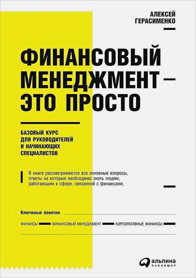 Герасименко А. - Финансовый менеджмент— это просто: Базовый курс для руководителей и начинающих специалистов обложка книги