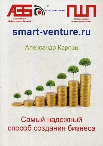 Карпов А.Е. - Самый надежный способ создания бизнеса обложка книги