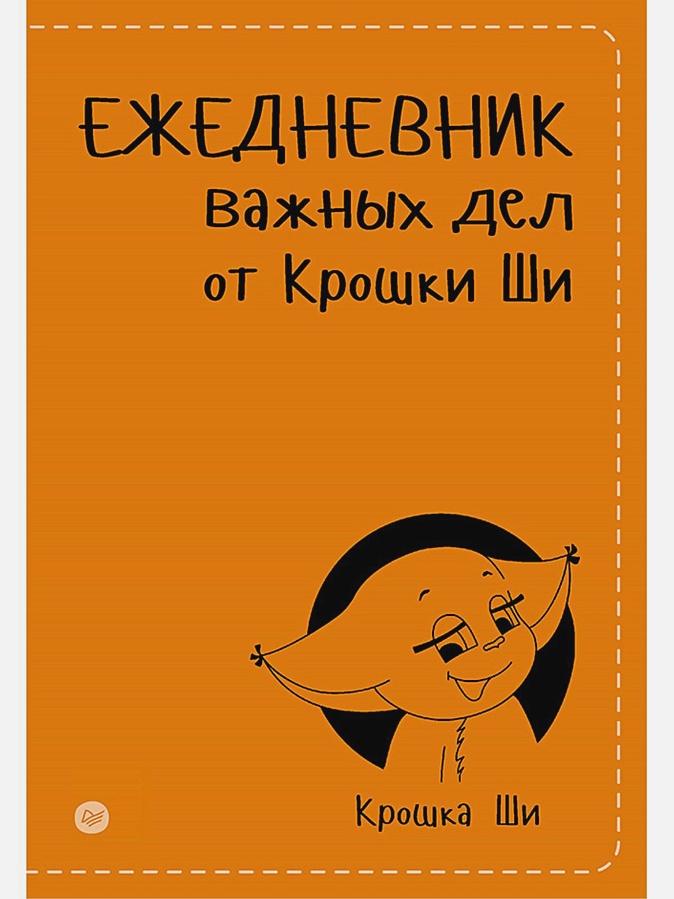 Крошка Ши - Ежедневник важных дел от Крошки Ши обложка книги