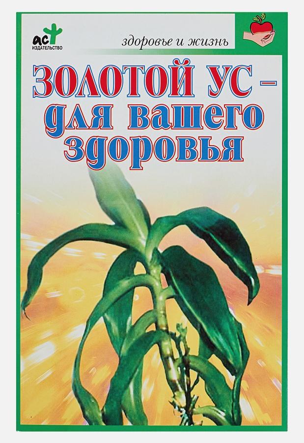 Евдокимов С.П. - Золотой ус - для вашего здоровья обложка книги