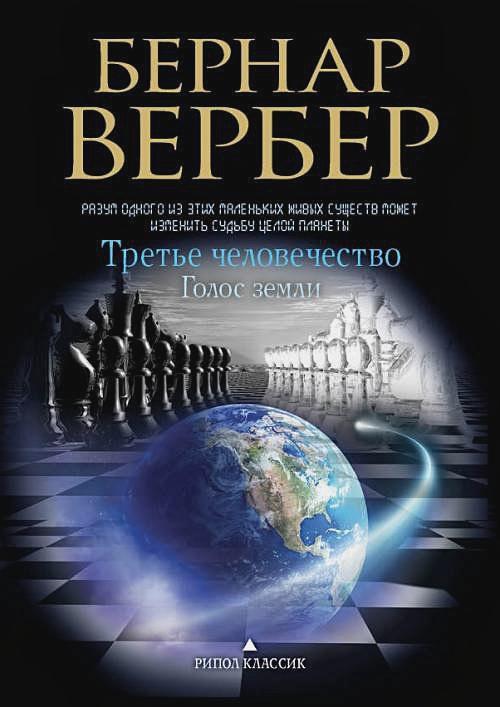 Вербер Б. - Голос земли (Третье человечество). Вербер Б. обложка книги