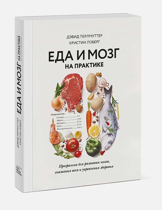 Еда и мозг на практике. Программа для развития мозга, снижения веса и укрепления здоровья Дэвид Перлмуттер, Кристин Лоберг