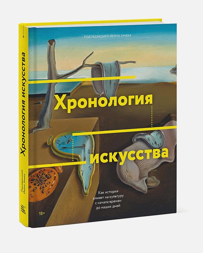 Йейн Зачек - Хронология искусства. Как история влияет на культуру с начала времен до наших дней обложка книги