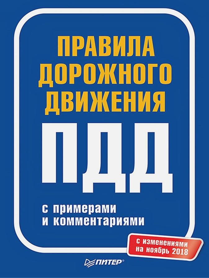 Без автора - Правила дорожного движения с примерами и комментариями обложка книги