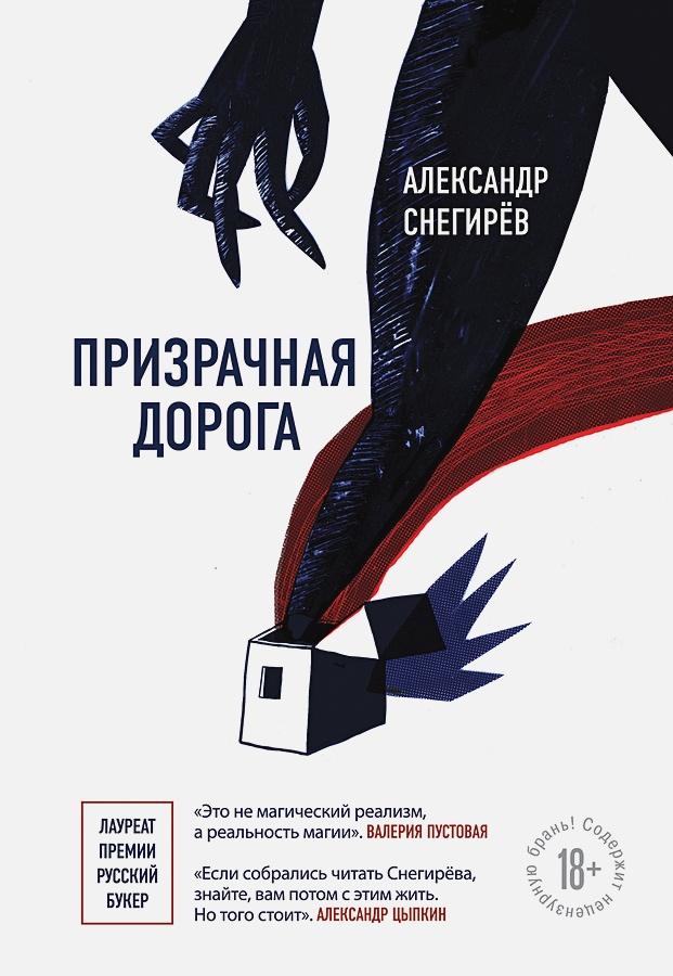 Снегирев Александр - Призрачная дорога (с автографом) обложка книги