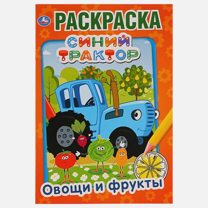 Без автора - Овощи И Фрукты. Синий Трактор обложка книги