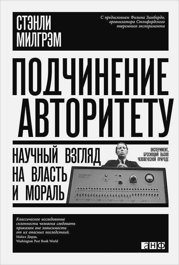 Милгрэм С. - Подчинение авторитету: Научный взгляд на власть и мораль обложка книги