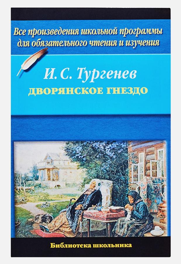 Тургенев И.С. - Дворянское гнездо обложка книги