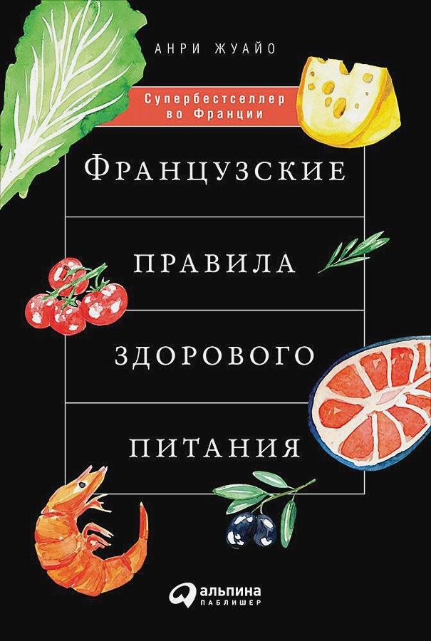 Жуайо А. - Французские правила здорового питания (обложка) обложка книги