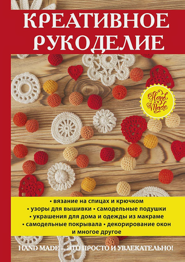 Сост. Нестерова Д.В. - Креативное рукоделие обложка книги